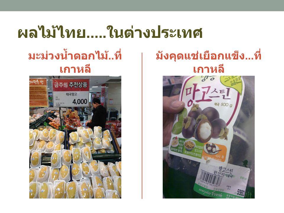 ผลไม้ไทย.....ในต่างประเทศ