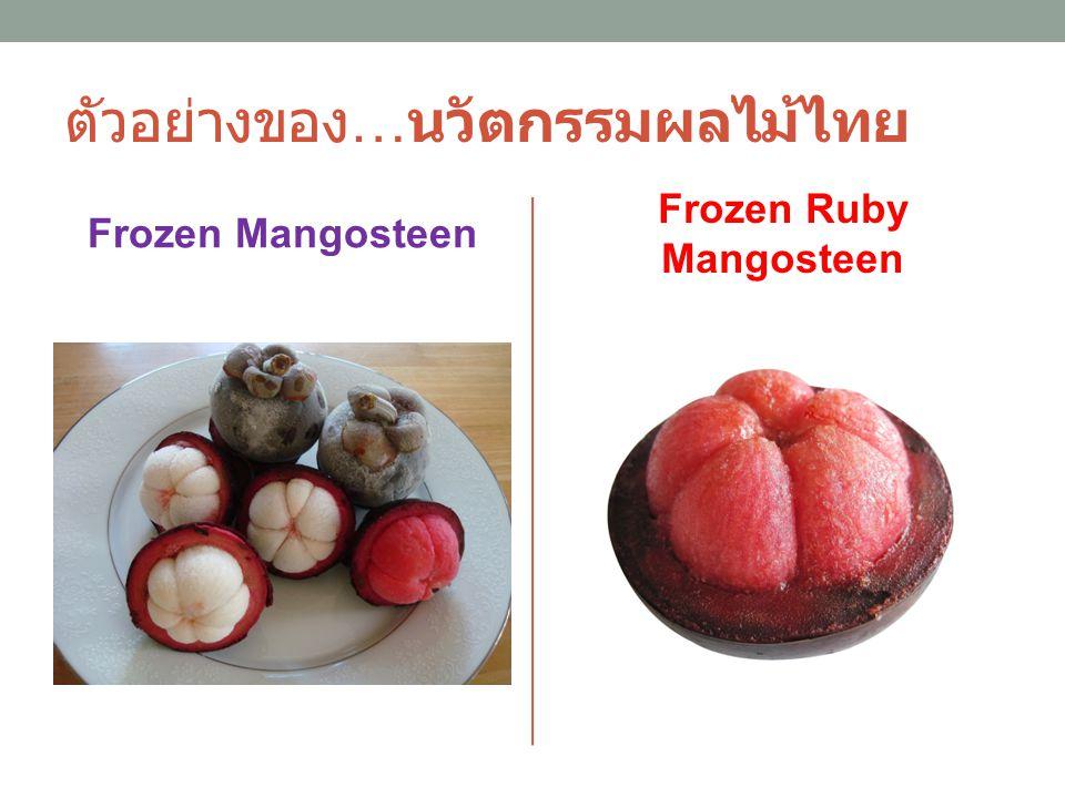 ตัวอย่างของ…นวัตกรรมผลไม้ไทย