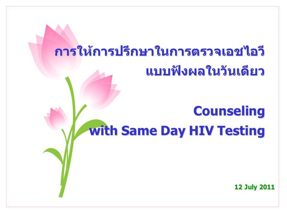 การให้การปรึกษาในการตรวจเอชไอวี แบบฟังผลในวันเดียว Counseling with Same Day HIV Testing