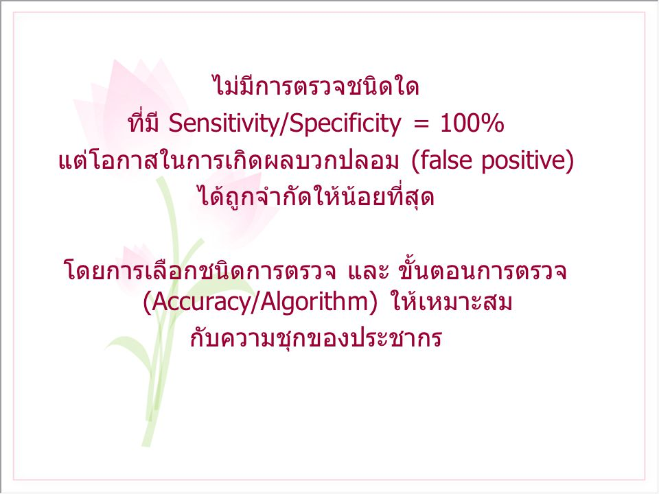 ที่มี Sensitivity/Specificity = 100%