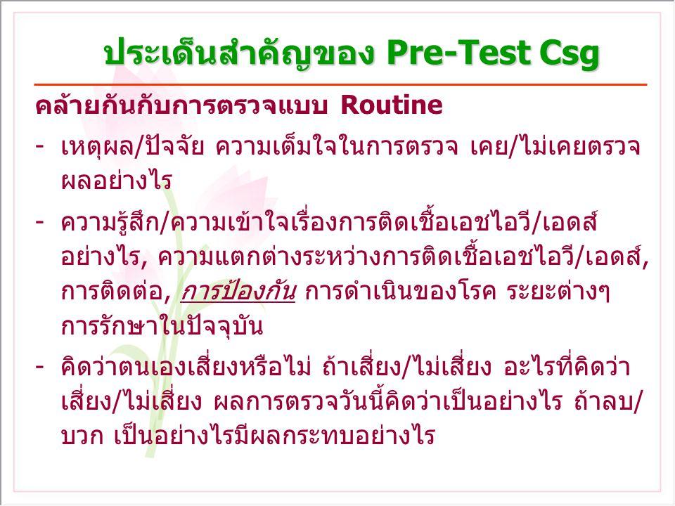 ประเด็นสำคัญของ Pre-Test Csg