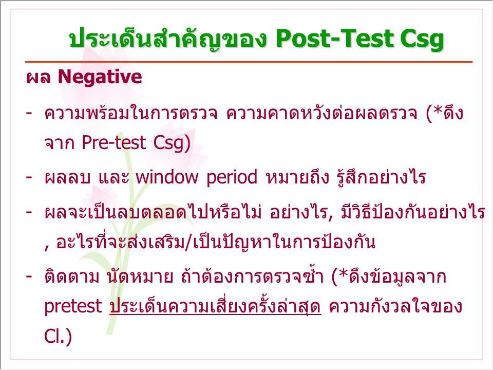 ประเด็นสำคัญของ Post-Test Csg