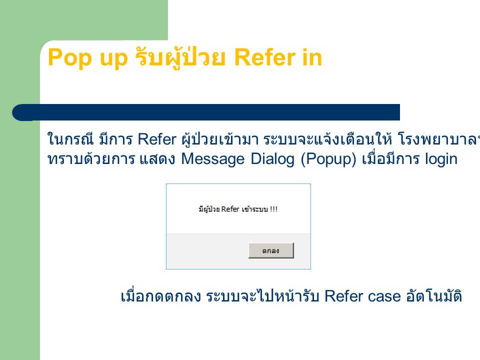 Pop up รับผู้ป่วย Refer in