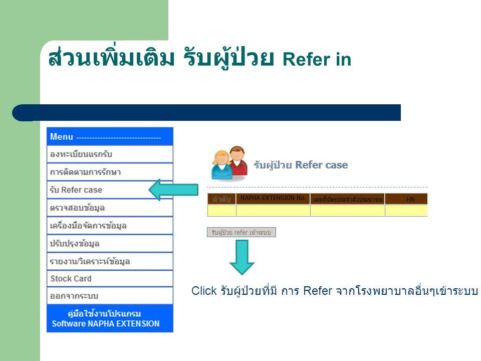 ส่วนเพิ่มเติม รับผู้ป่วย Refer in