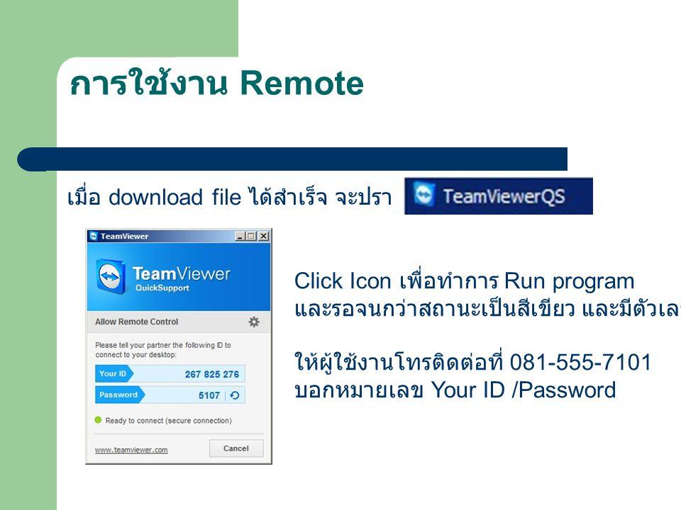 การใช้งาน Remote เมื่อ download file ได้สำเร็จ จะปรากฏ Icon