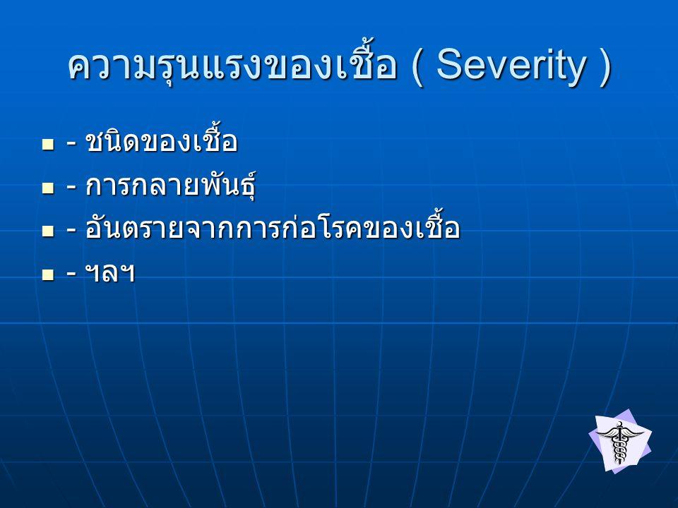 ความรุนแรงของเชื้อ ( Severity )
