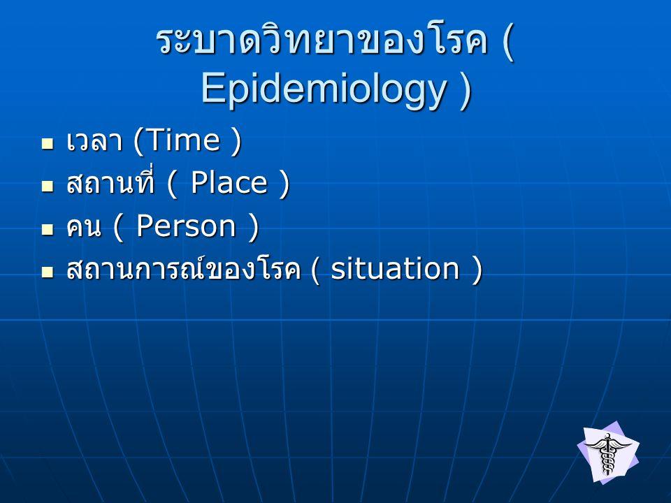 ระบาดวิทยาของโรค ( Epidemiology )