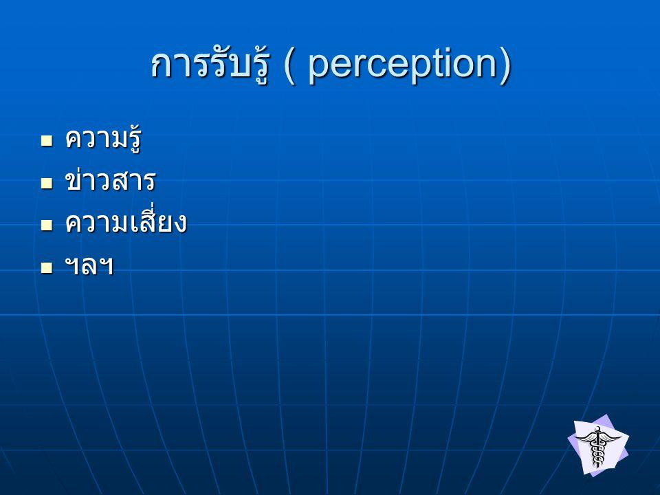 การรับรู้ ( perception)