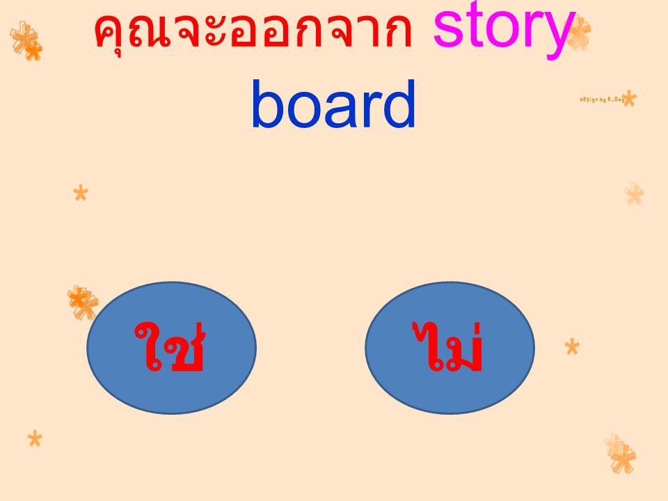 คุณจะออกจาก story board