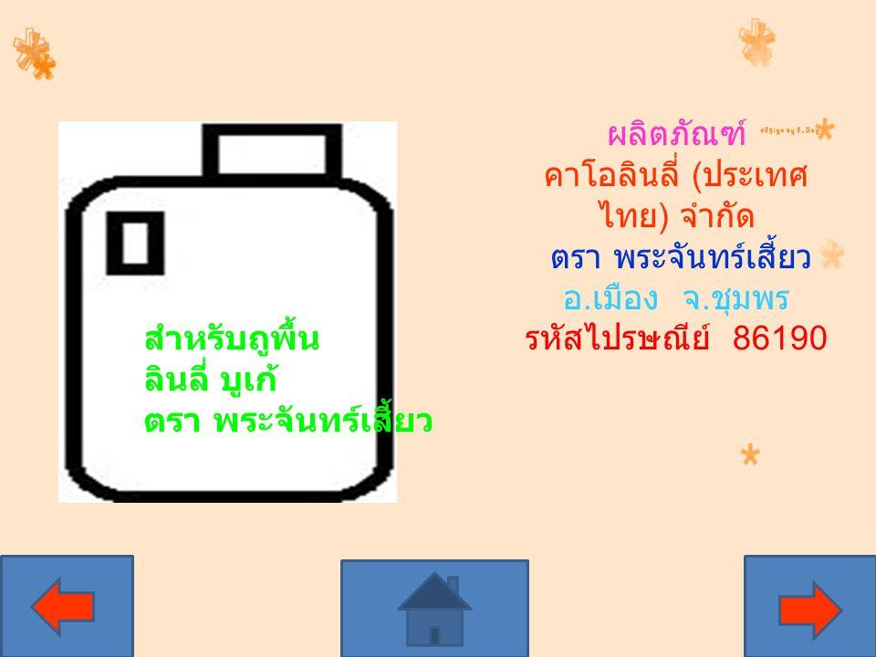 คาโอลินลี่ (ประเทศไทย) จำกัด