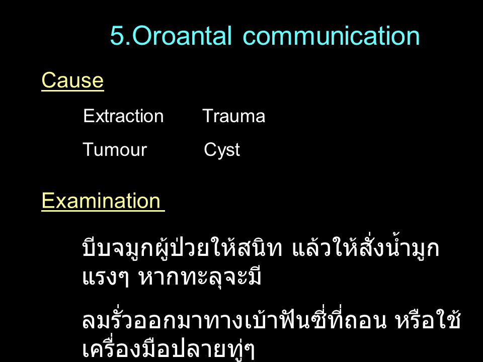 5.Oroantal communication