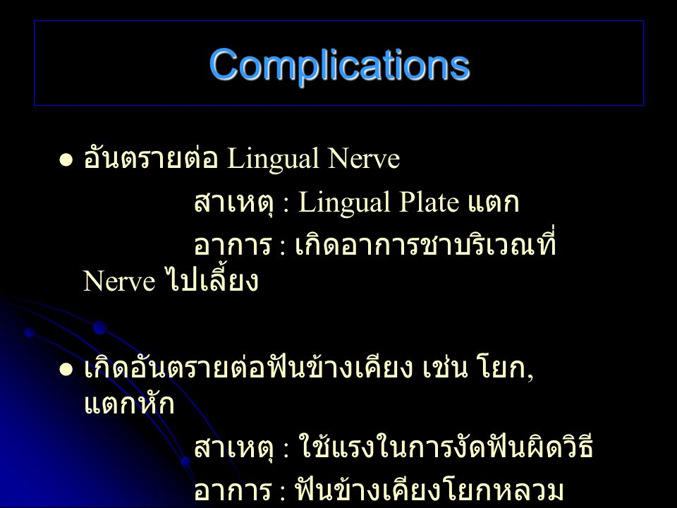 Complications อันตรายต่อ Lingual Nerve สาเหตุ : Lingual Plate แตก