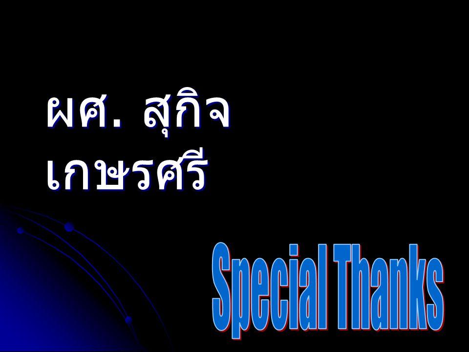 ผศ. สุกิจ เกษรศรี Special Thanks