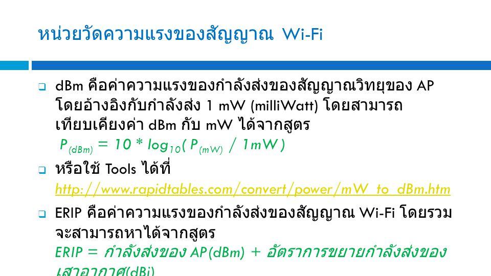 หน่วยวัดความแรงของสัญญาณ Wi-Fi