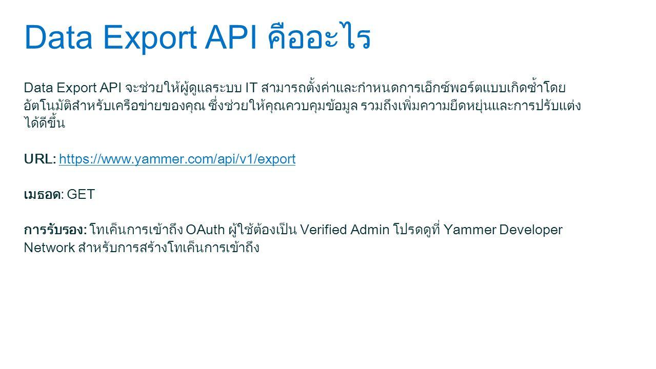 Data Export API คืออะไร