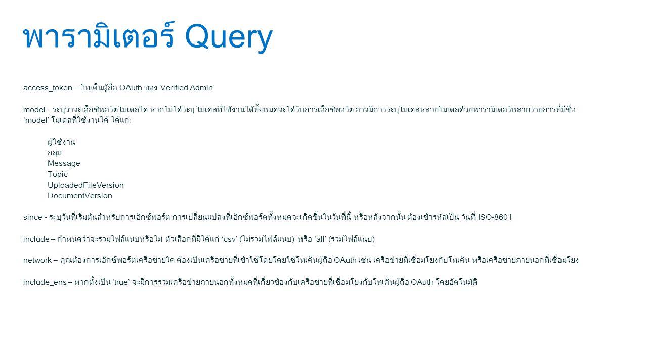 พารามิเตอร์ Query access_token – โทเค็นผู้ถือ OAuth ของ Verified Admin