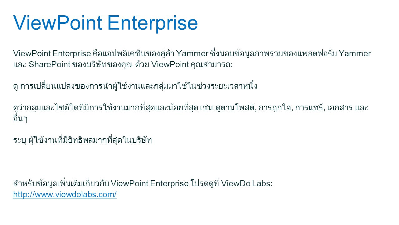 ViewPoint Enterprise