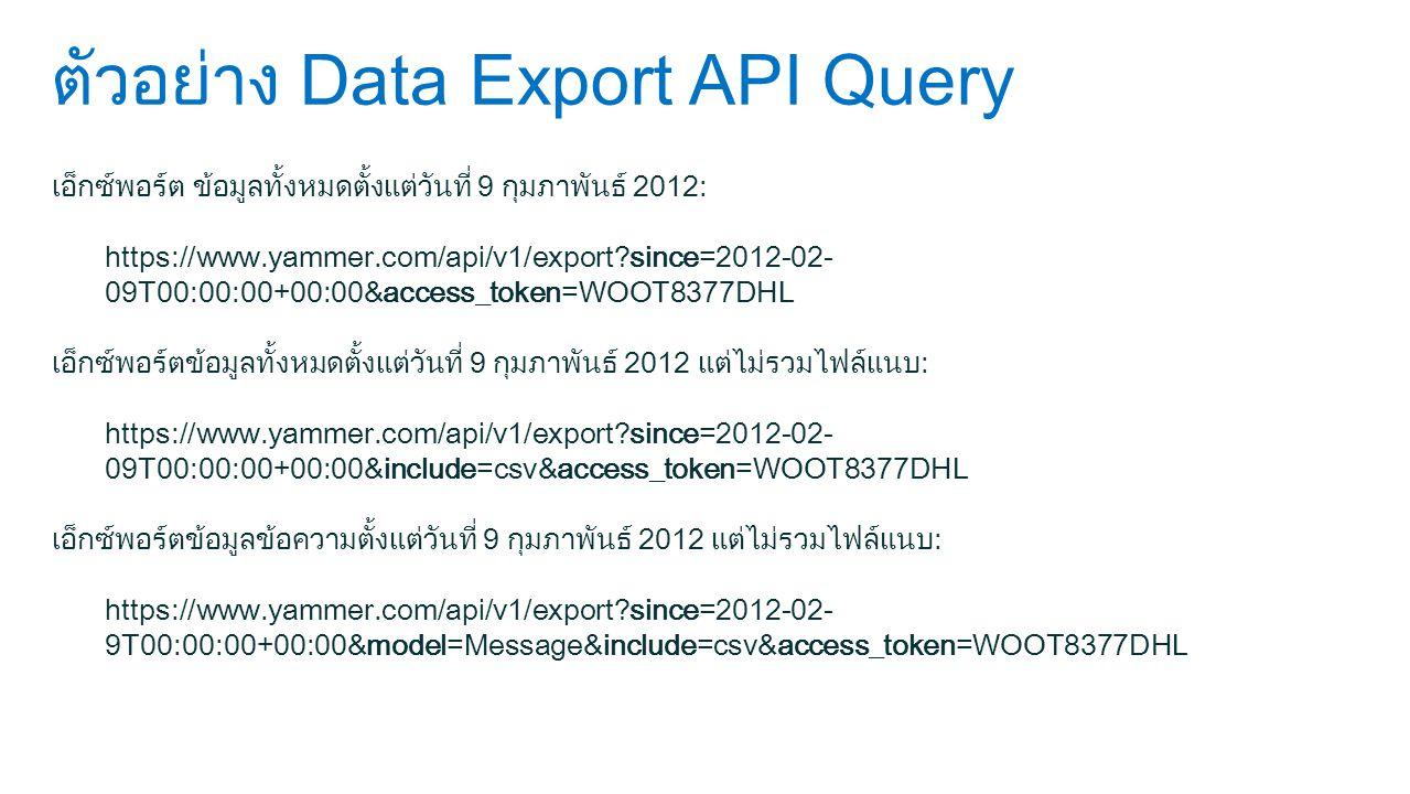 ตัวอย่าง Data Export API Query