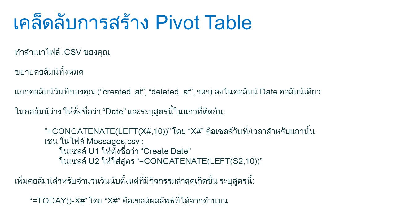 เคล็ดลับการสร้าง Pivot Table