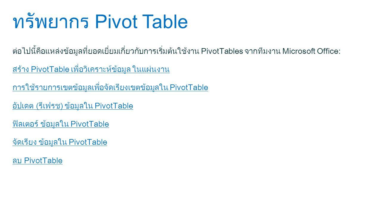 ทรัพยากร Pivot Table