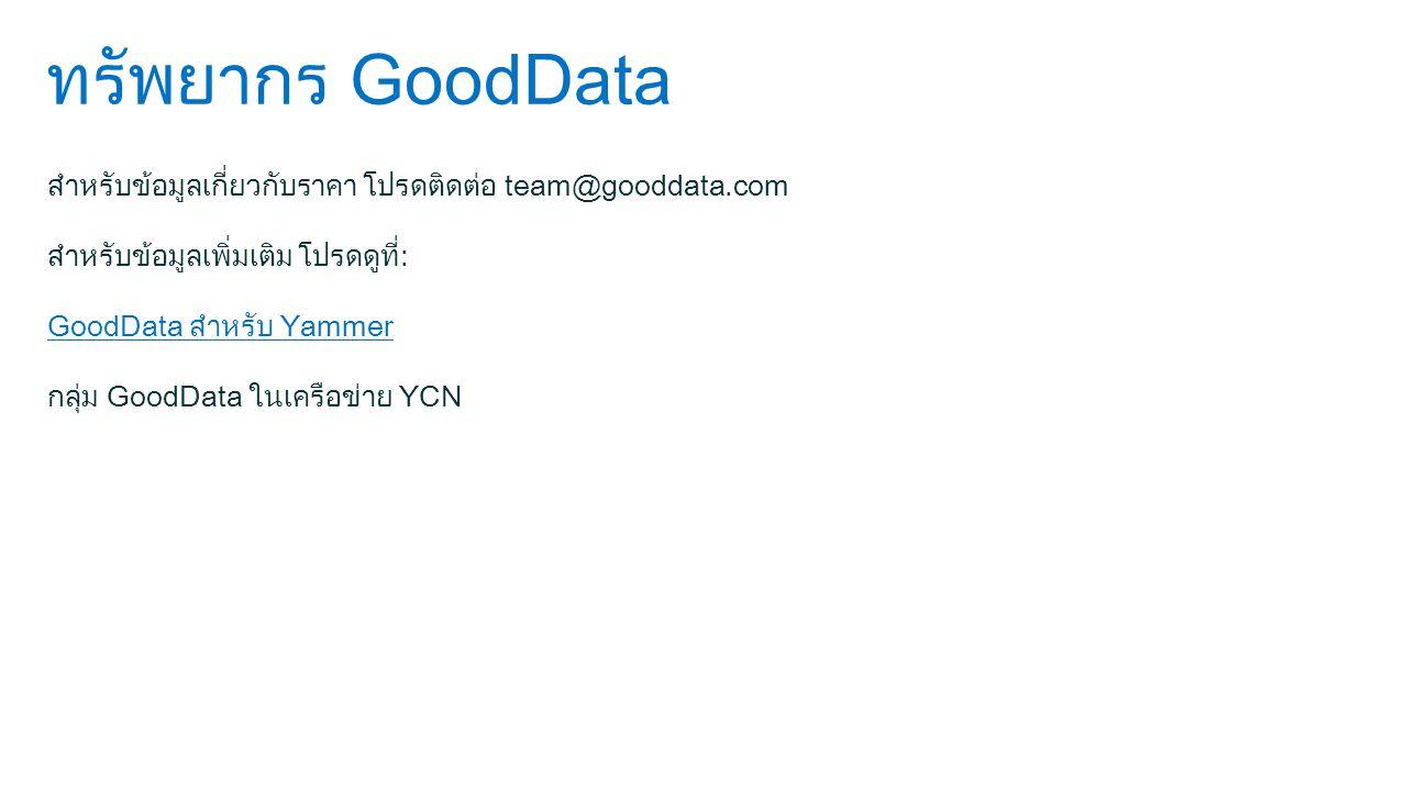 ทรัพยากร GoodData สำหรับข้อมูลเกี่ยวกับราคา โปรดติดต่อ team@gooddata.com สำหรับข้อมูลเพิ่มเติม โปรดดูที่: