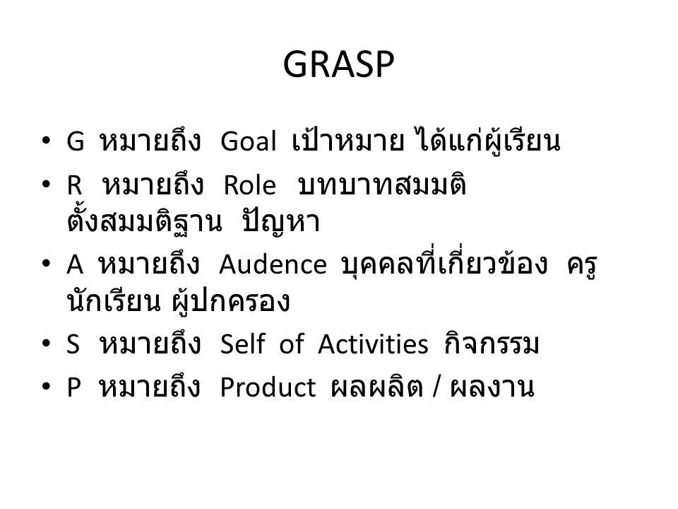 GRASP G หมายถึง Goal เป้าหมาย ได้แก่ผู้เรียน