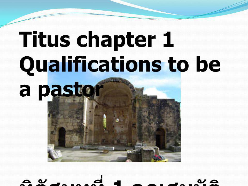 Titus chapter 1 Qualifications to be a pastor