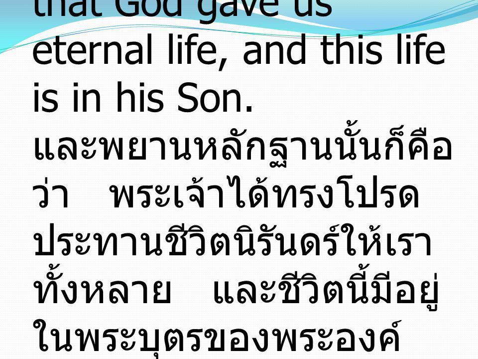 1 John ยอห์น 5:11 And this is the testimony, that God gave us eternal life, and this life is in his Son.