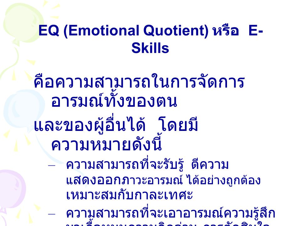 EQ (Emotional Quotient) หรือ E-Skills