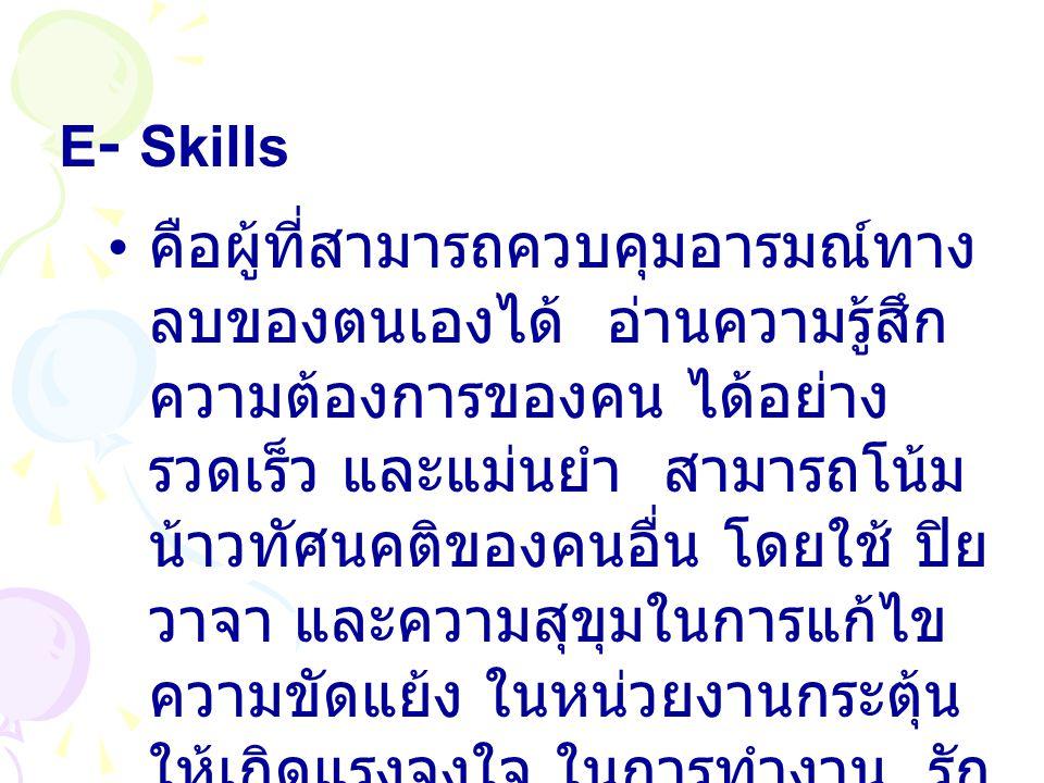 E- Skills