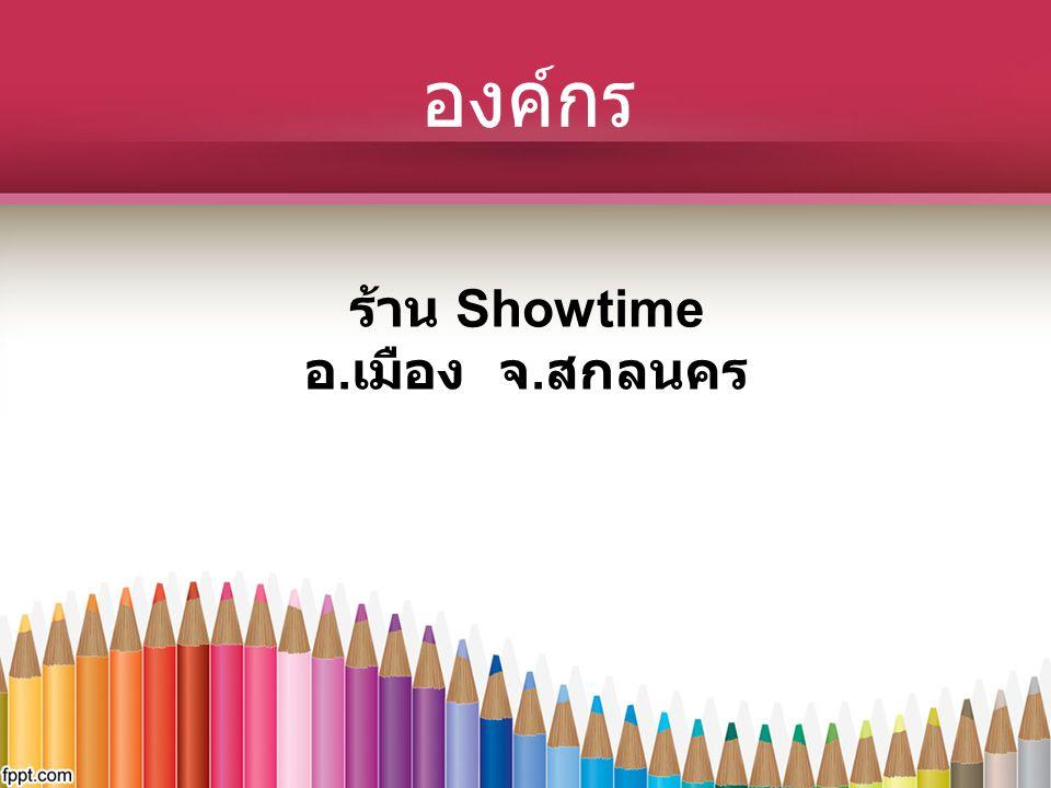 ร้าน Showtime อ.เมือง จ.สกลนคร