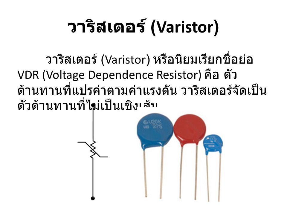 วาริสเตอร์ (Varistor)