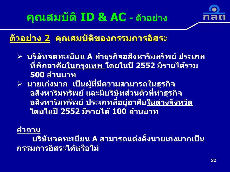 คุณสมบัติ ID & AC - ตัวอย่าง