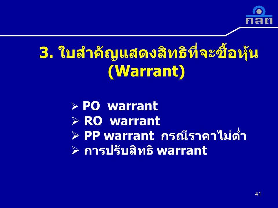 3. ใบสำคัญแสดงสิทธิที่จะซื้อหุ้น(Warrant)