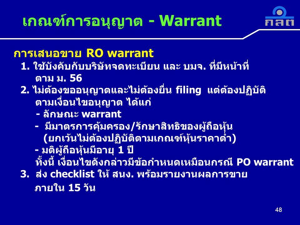เกณฑ์การอนุญาต - Warrant