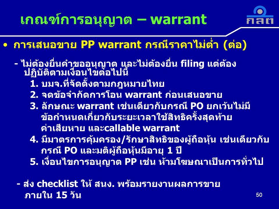 เกณฑ์การอนุญาต – warrant