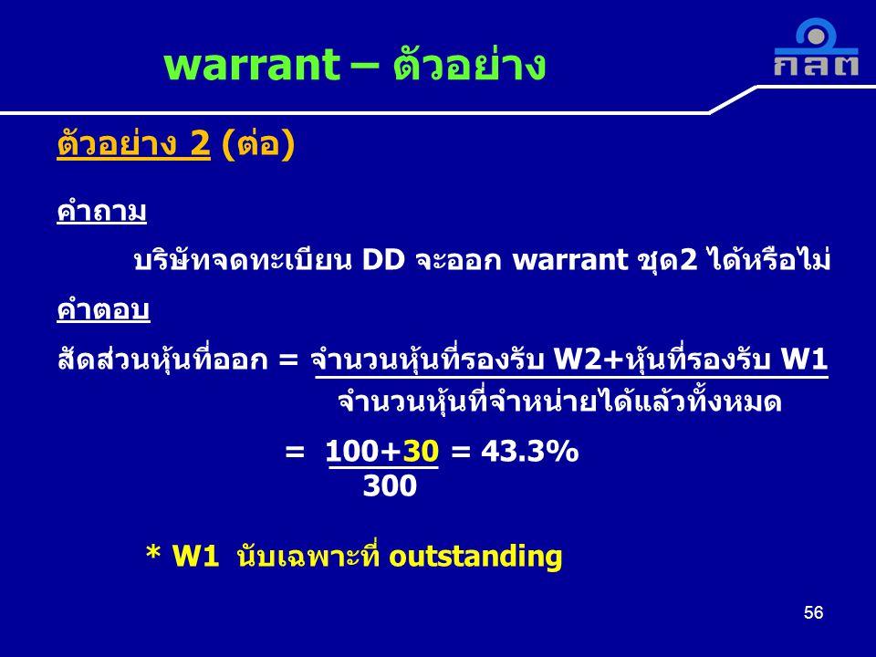 warrant – ตัวอย่าง ตัวอย่าง 2 (ต่อ) คำถาม