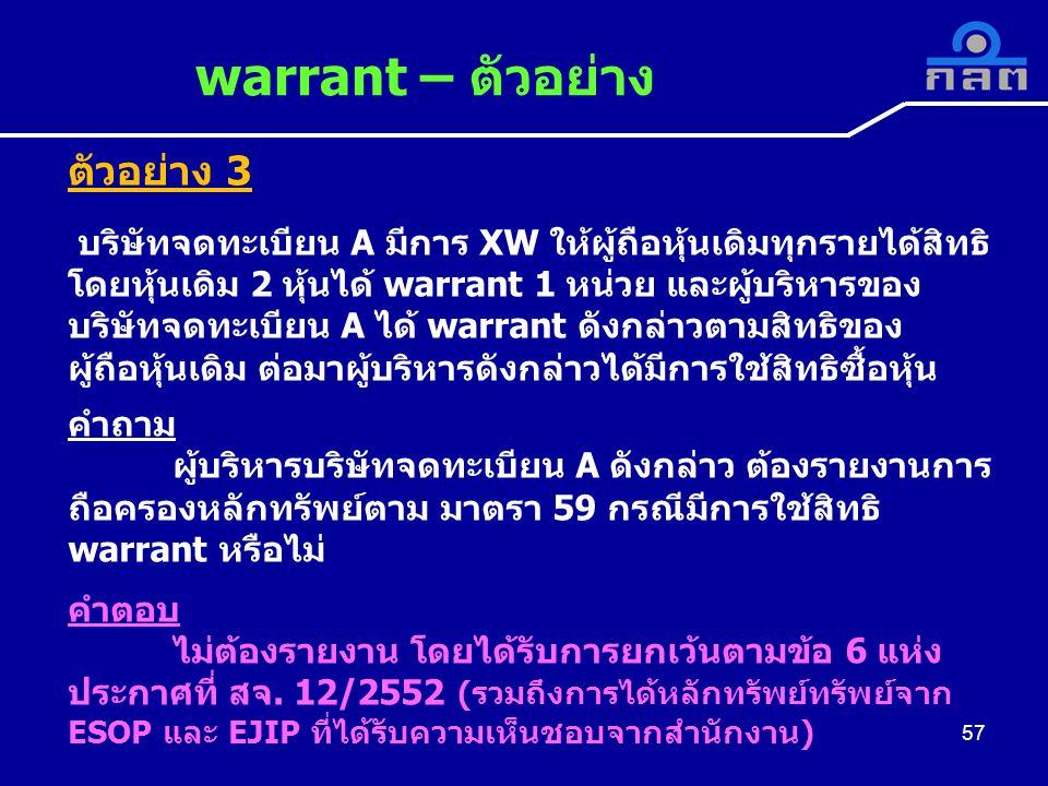 warrant – ตัวอย่าง ตัวอย่าง 3