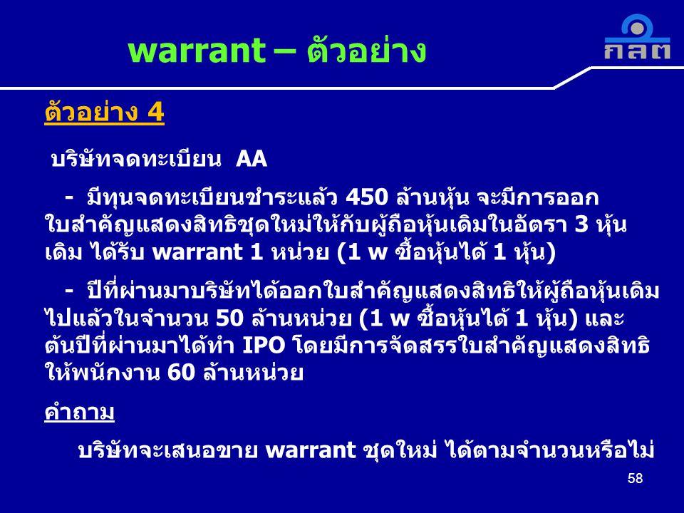 warrant – ตัวอย่าง ตัวอย่าง 4 บริษัทจดทะเบียน AA
