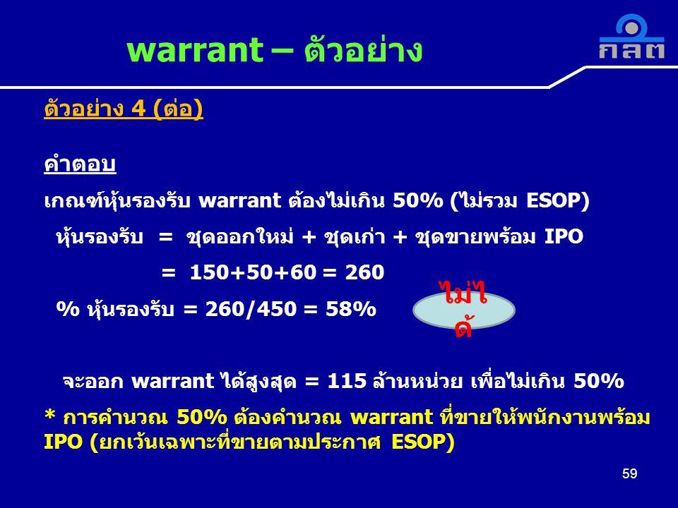 warrant – ตัวอย่าง ไม่ได้ ตัวอย่าง 4 (ต่อ) คำตอบ