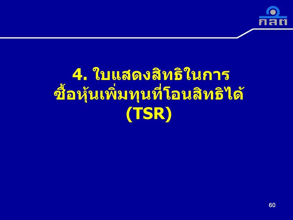 4. ใบแสดงสิทธิในการ ซื้อหุ้นเพิ่มทุนที่โอนสิทธิได้ (TSR)