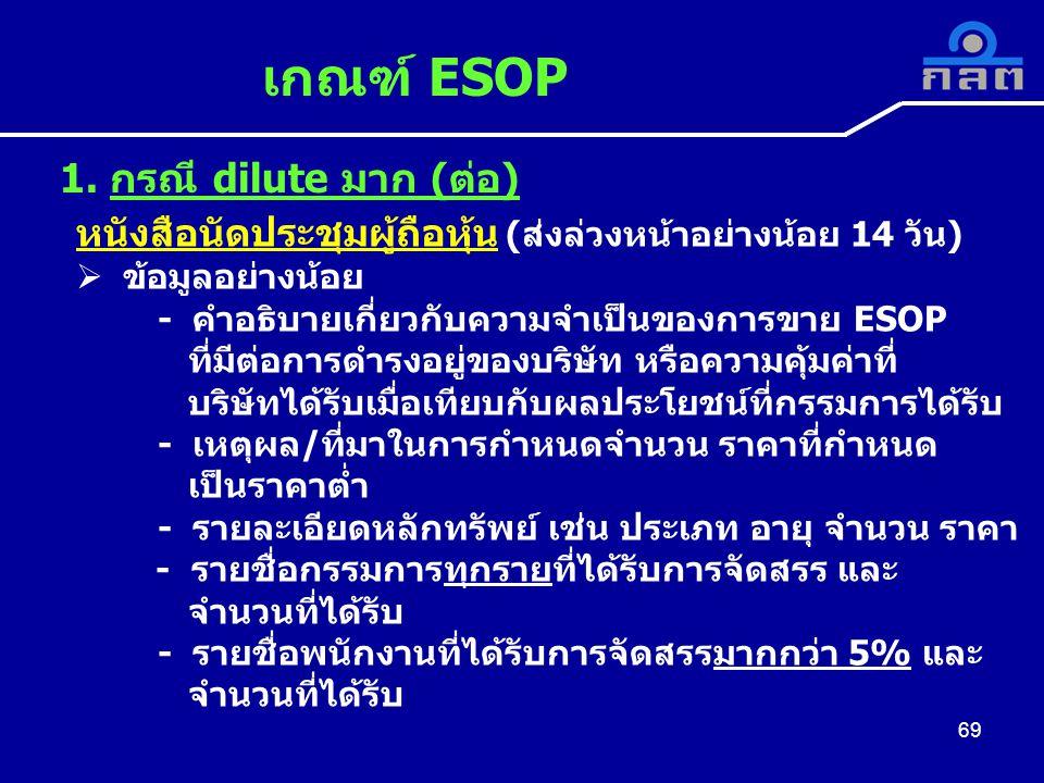 เกณฑ์ ESOP 1. กรณี dilute มาก (ต่อ)