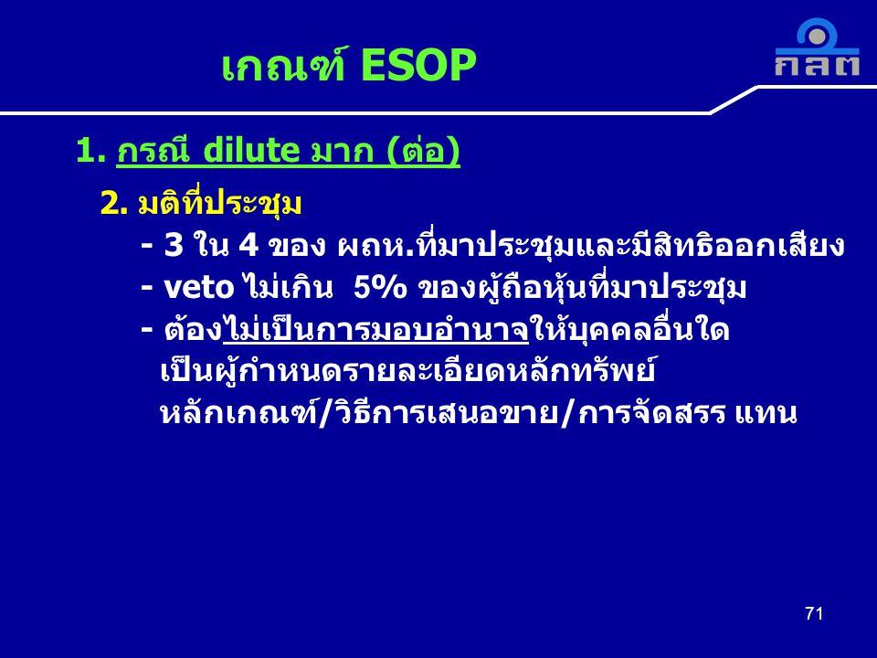 เกณฑ์ ESOP 1. กรณี dilute มาก (ต่อ) 2. มติที่ประชุม