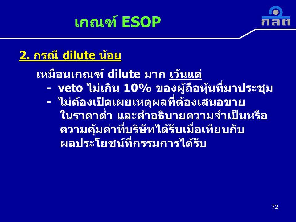 เกณฑ์ ESOP 2. กรณี dilute น้อย เหมือนเกณฑ์ dilute มาก เว้นแต่