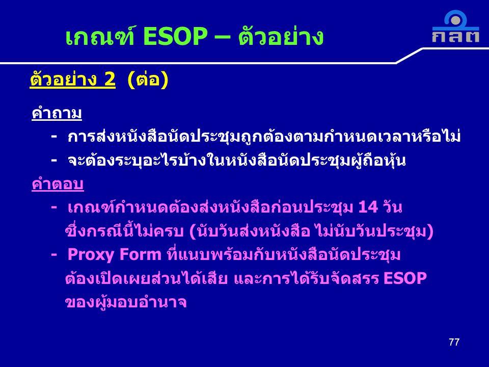 เกณฑ์ ESOP – ตัวอย่าง ตัวอย่าง 2 (ต่อ) คำถาม