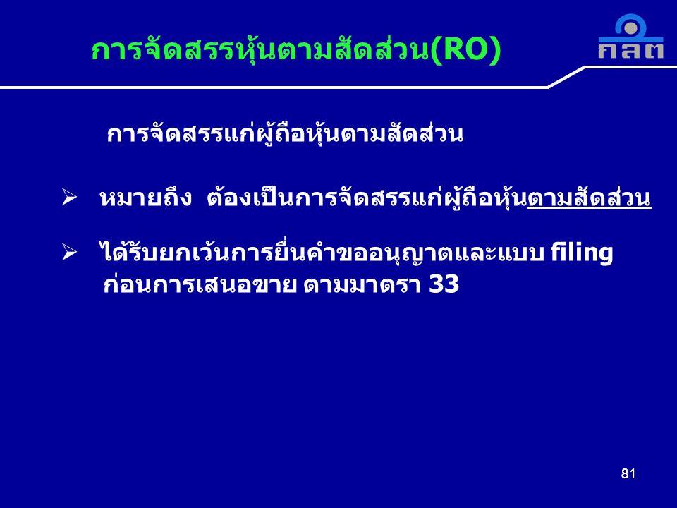 การจัดสรรหุ้นตามสัดส่วน(RO)