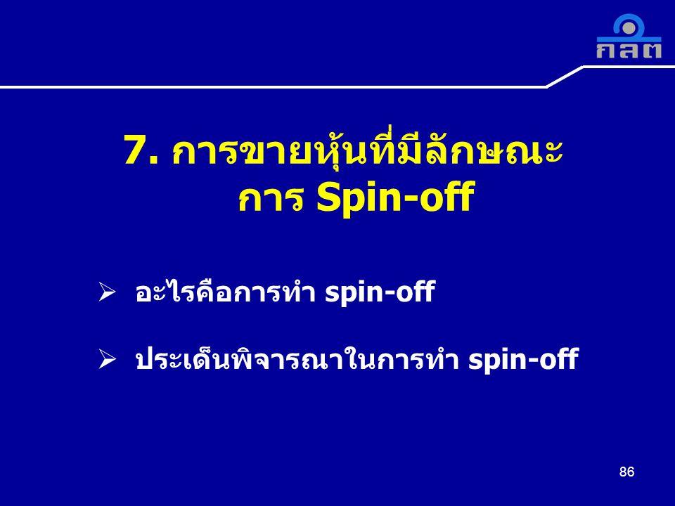 7. การขายหุ้นที่มีลักษณะ การ Spin-off