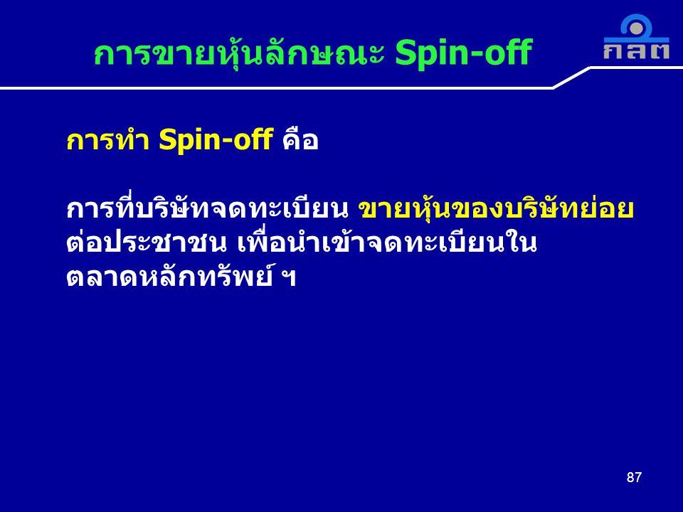 การขายหุ้นลักษณะ Spin-off