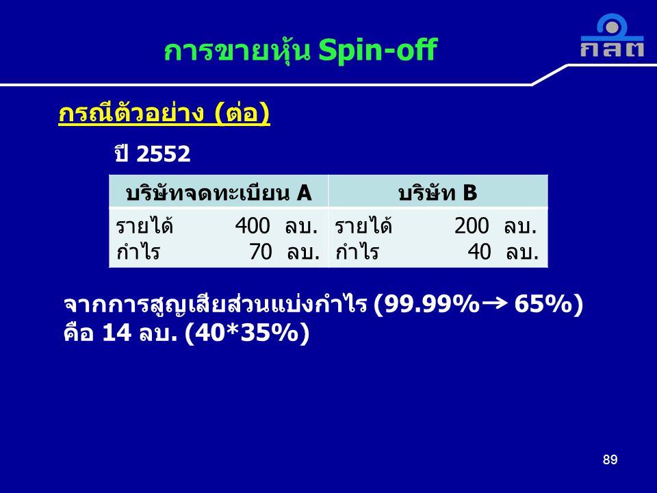 การขายหุ้น Spin-off กรณีตัวอย่าง (ต่อ)