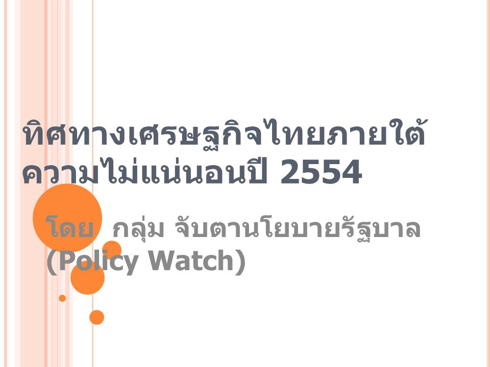 ทิศทางเศรษฐกิจไทยภายใต้ความไม่แน่นอนปี 2554